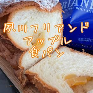 夙川 フリアンド 世界5位のシェフが作るスイーツの様なリンゴの食パン