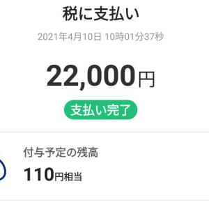 PayPayで固定資産税