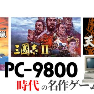第2回PC98時代の名作アドベンチャー・シュミレーションゲームたち  ~PC-98時代のゲームたち~