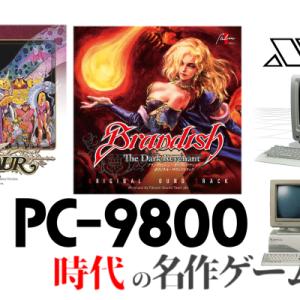 第3回90年代はじめのPC-98黄金時代  ~PC-98時代のゲームたち~
