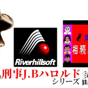 【第1回】リバーヒルソフトの誕生、名作AVG・刑事J.Bハロルドシリーズ・殺人倶楽部の登場