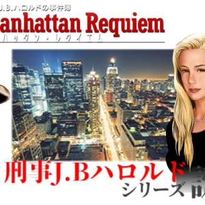 【第2回】マンハッタンへ行こう、名作アドベンチャーゲーム・マンハッタンレクイエムの誕生