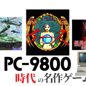 第1回8ビット時代のPC-98ゲーム ~PC-9801時代のゲームたち~