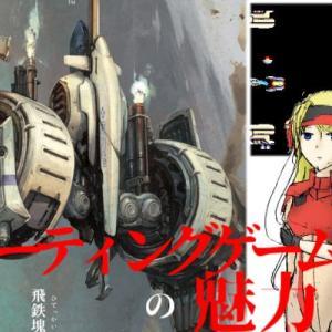 【名作STG】シューティングゲームの魅力、連射や巨大戦艦、背景の美学、安全地帯、フォーメーション、そして深いストーリーなど