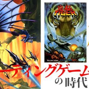 【名作STG】第3回87年、シューティングゲームの完成、東亜プラン、ダライアス、ドラゴンスピリットの登場