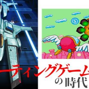 【名作STG】第2回 名作シューティングゲーム、グラディウスの誕生 ~80年代のアーケードシューティングゲームの時代~