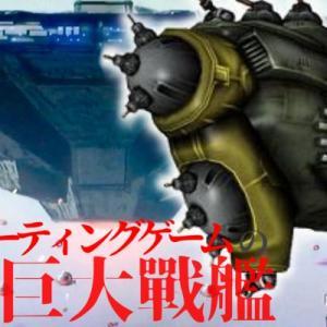 【名作STG】第2回 シューティングゲームの巨大戰艦 ~シューティングゲームの魅力~ゼビウス、RType、ダライアスなど