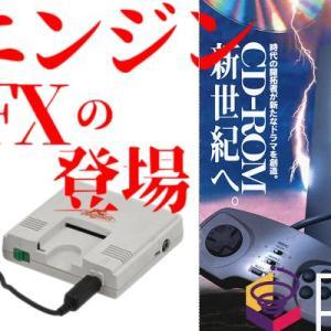 PCエンジン、PCFXの登場~1990年代の次世代ゲーム機戦争、スーパーファミコンのライバルたち~