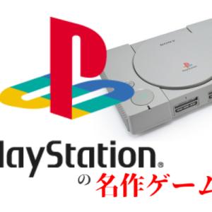 名作プレイステーション(PS)のゲームタイトル一覧のご紹介
