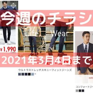 3月4日までユニクロ【今週のチラシ】ビジネスシャツとジーンズは買い