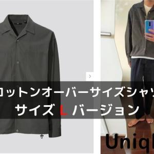 サイズMかLどっち?ユニクロ+J スーピマコットンオーバーサイズシャツブルゾンの選び方