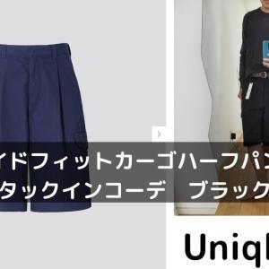 タックインが最適? ユニクロ +J 2021SS ワイドフィットカーゴハーフパンツ ブラックカラー編