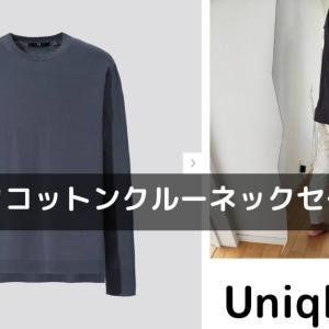 キレイで上質 2021SSユニクロ +J シルクコットンクルーネックセーター 質感が最高で男女いける