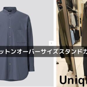 買っておくべし ユニクロ+J スーピマコットンオーバーサイズスタンドカラーシャツは長くきれるスタンダードシャツ