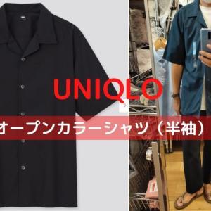 結構売れてる? ユニクロ オープンカラーシャツ 店舗にて在庫欠けが多い 程よい緩さがGOOD