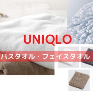 即完売 ユニクロの新作タオルとフェイスタオルが発売後即完売 機能性に特化したホテル風タオル