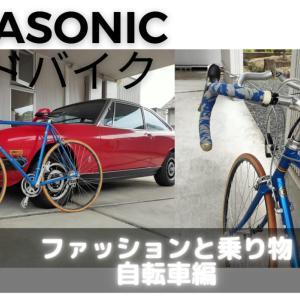 ファッションと自転車 移動手段はママチャリでいいはずがない 全体を考えたコーデが重要