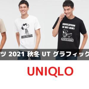ユニクロ2021年秋冬 UTスヌーピーTシャツメンズ 格安でスヌーピーTシャツを手に入れるチャンス