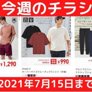 +Jポロシャツが1290円 7月21日までユニクロ【今週のチラシ】人気のアクティブジョガーやナイロンギアショートパンツも格安