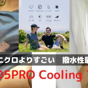 水を運べるTシャツ? 台湾発の機能性Tシャツが万能すぎてユニクロどころじゃない スポーツにも普段着にも最適