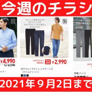 今週も少なめだけど、感動パンツが安い 9月2日までユニクロ【今週のチラシ】ユニクロUの新作待ちか?