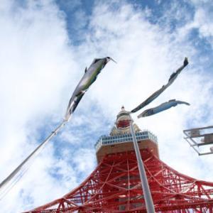 東京タワーとサンマのぼり