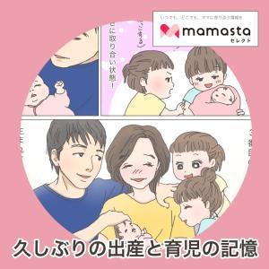 久しぶりの出産と育児の記憶【過去漫画】