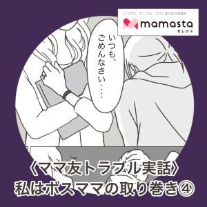 私はボスママの取り巻き④【ママスタセレクト記事転載】