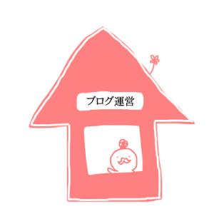 【ブログ半年以上継続中】ひげのマネタイズ一覧