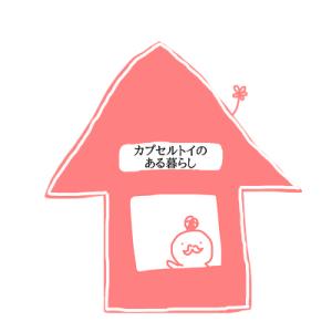 【8月下旬発売予定】光る!コスモ星丸フィギュアマスコット【カプセルトイ】