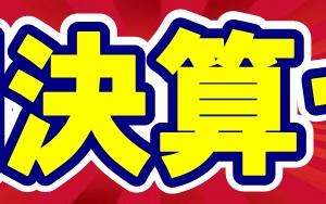 リサイクルCube福山駅家店|お客様感謝祭!半期決算セール好評開催中!-福山市