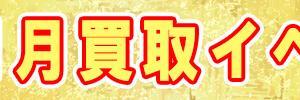 リサイクルCube福山駅家店|2021年 1月買取イベント!-福山市