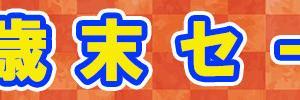 リサイクルCube福山駅家店|2020年 クリスマス&歳末セール好評開催中!-福山市