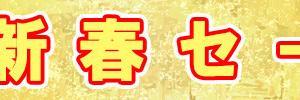 リサイクルCube福山駅家店|2021年 新春セール&新春買取祭り!-福山市