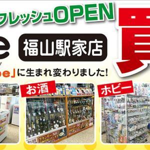 リサイクルCube<キューブ>福山駅家店 リフレッシュオープン買取祭