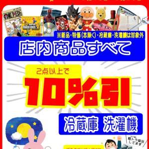 リサイクルCube福山駅家店【9月月末セール】開催中