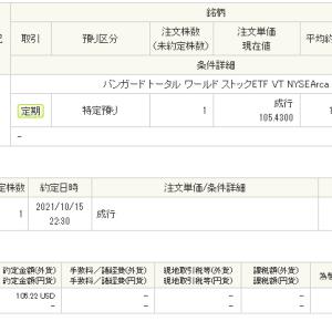 【貯株でFIRE】2021年10月11日(月)~16日(土)の出来事