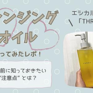 THREEのクレンジングオイルで肌荒れと毛穴改善♡ダブル洗顔は不要?【口コミ】