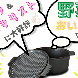 無水調理鍋「リロダッチオーブン」使ってみたら最高だった|使い方・デメリットは?