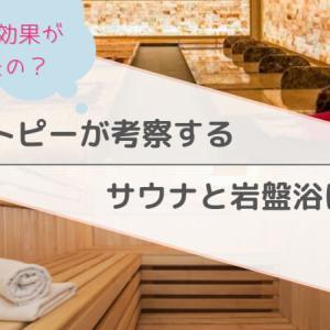 アトピーはサウナと岩盤浴どちらがいい?悪化はする?メリットや注意点を教えます