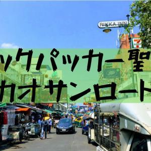 【大学生タイ旅行】バックパッカー初海外旅行:①バンコク