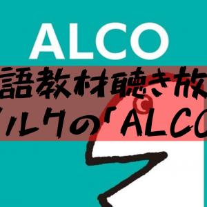 【ALCO(アルコ)】英語アプリはアルクの音声教材がダウンロードし放題!
