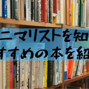 【ミニマリスト本】おすすめのブログや本を紹介!感想記事もあるよ