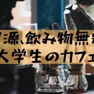 【知るカフェ】大学生無料のカフェの仕組みを紹介!WiFiもあるよ