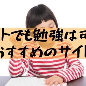【大学生勉強サイト】復習・独学におすすめの無料勉強サイトなど!