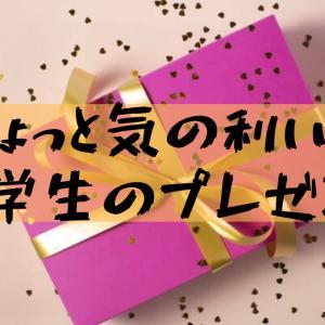 【大学生プレゼント】誕生日/クリスマス/卒業におすすめのグッズ