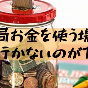 【大学生の節約術】一人暮らし大学生の節約法(貯金/レシピ/食費)