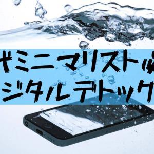 【デジタルデトックス】ミニマリスト思考でスマホと距離を置く方法