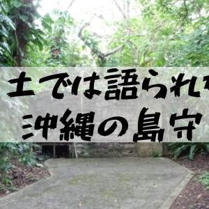 【島守の塔】沖縄地上戦と荒井退造/島田叡について