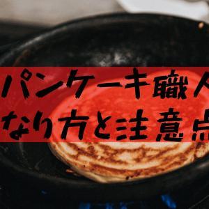 【PancakeSwap】仮想通貨でパンケーキを焼いてみた(注意点)
